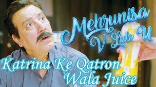 Katrina Ke Qatron Wala Juice | Movie Scene | Mehrunisa V Lub U 2017