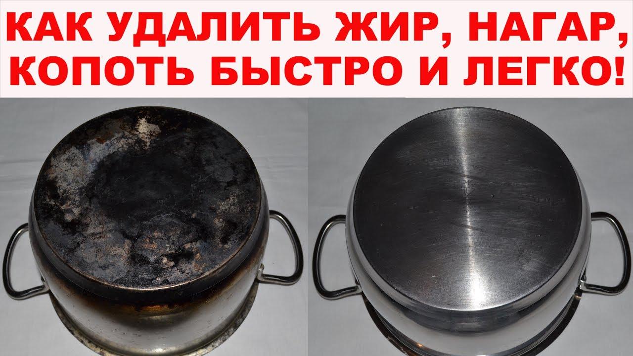 как убрать нагар с кастрюли