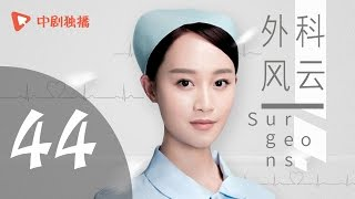 外科风云 44 大结局 | Surgeons 44 ... 1 month ago