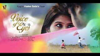 Voice Of Eyes    Telugu Short Film 2017    Directed by Vaalee Sada
