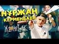 Нұржан Керменбаев - Жа...