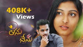Thanu Nenu - New Telugu Short Film 2017 || by Ranjith P