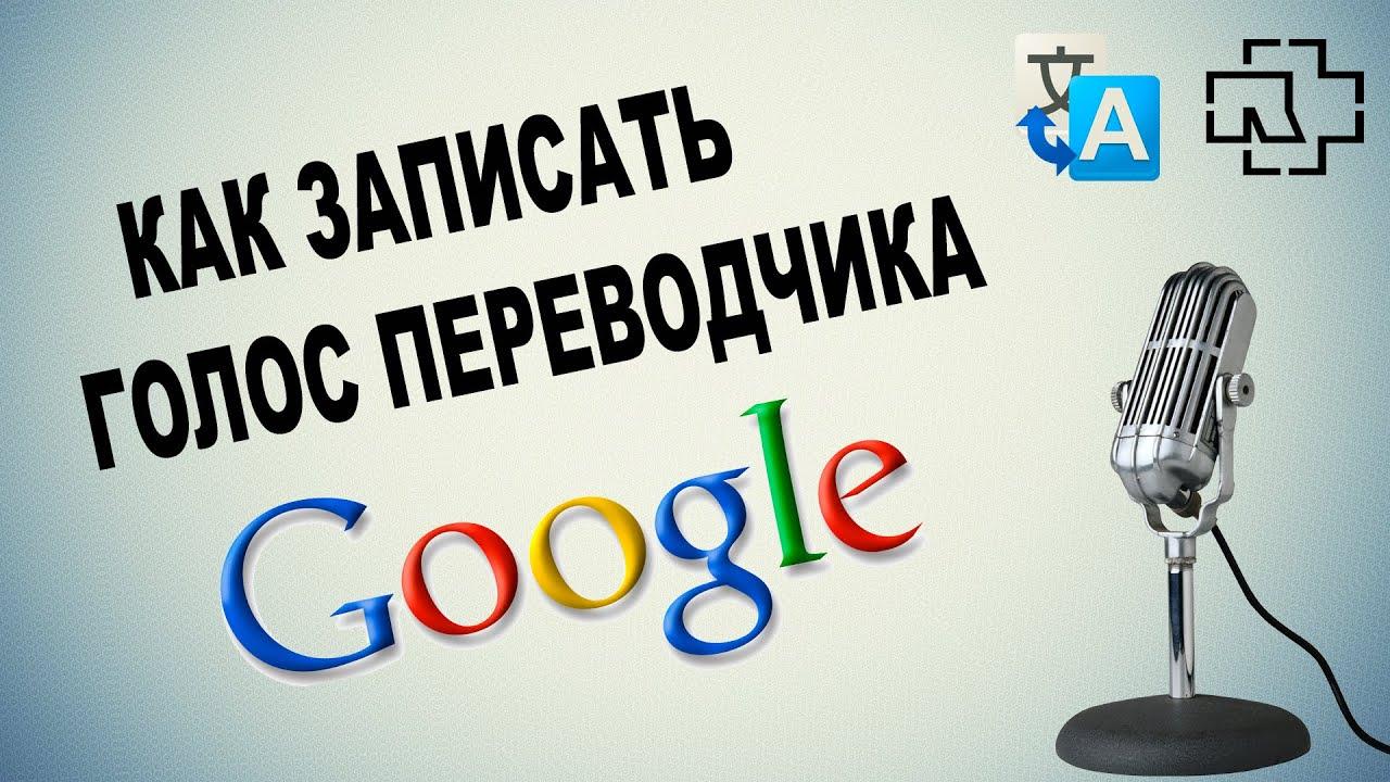 Как сделать в видео голос гугл переводчика