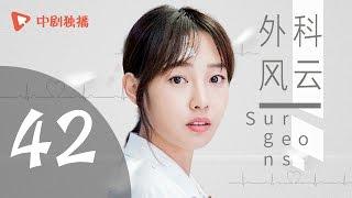 外科风云 42 | Surgeons 42 (靳东、白百何 领衔主演)【未