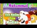 Prophet Muhammad (s) Ep 15 | First Musli...mp3