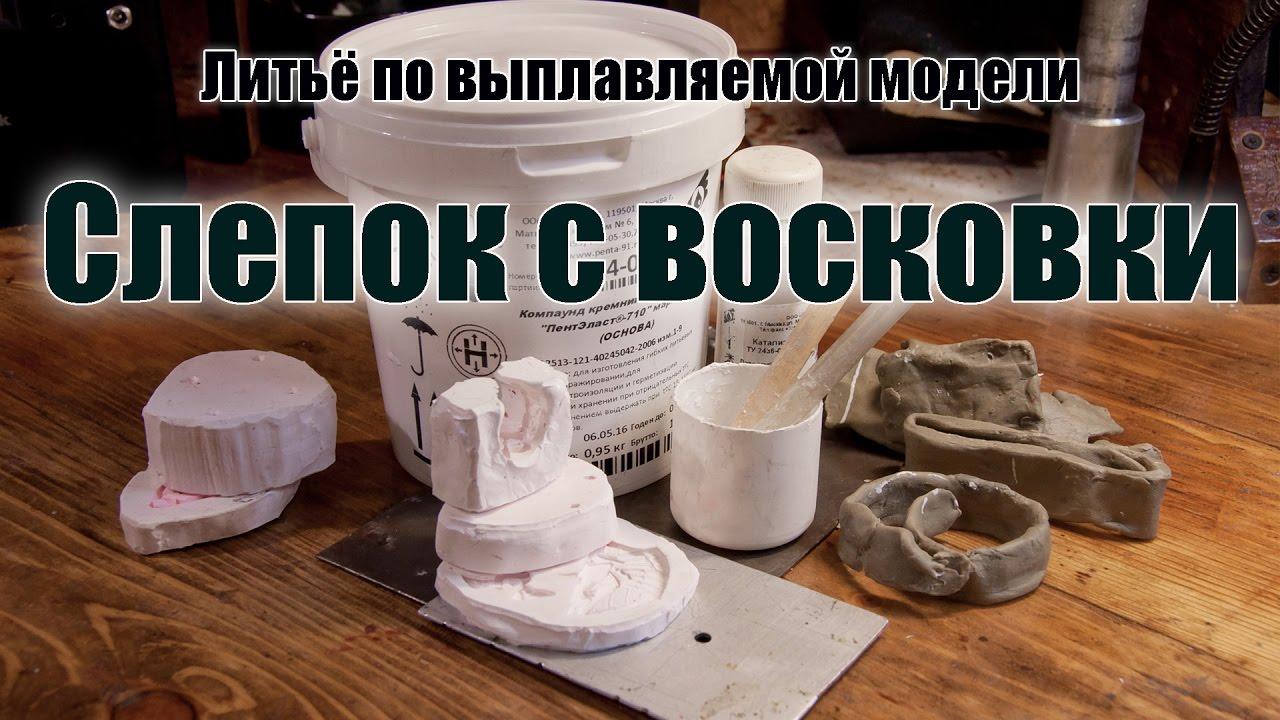 Как сделать восковку для литья в домашних условиях