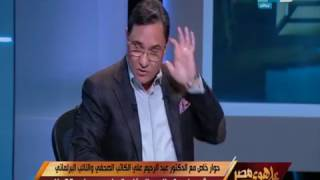 على هوى مصر - د. عبد الرحيم علي يكشف مكالمة بين اسماء وسوكا حول كواليس المؤامرة على مصر في 25 يناير