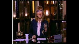 هنا العاصمة | لميس الحديدي توجه رسالة على الهواء الى الرئيس عبد الفتاح السيسي