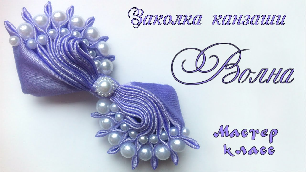 Заколка Волна канзаши из атласных лент с бусинами. Hairpin sea Kanzash from satin ribbon with beads - Bayan.Tv - Bayana dair. -