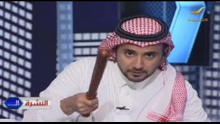 """#النشرة_ال - الموسم الثالث - الحلقه 3 - """" كشنها مع وليد الفراج """""""