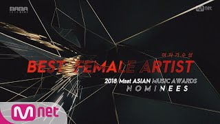 [2018 MAMA] Best Female Artist Nominees