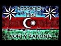 Dolya Vorovskaya Azerbaycan/Доля В�...mp3