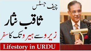 Lifestory of Chief Justice Mian Saqib Nisar - Full Biography in Urdu 2018