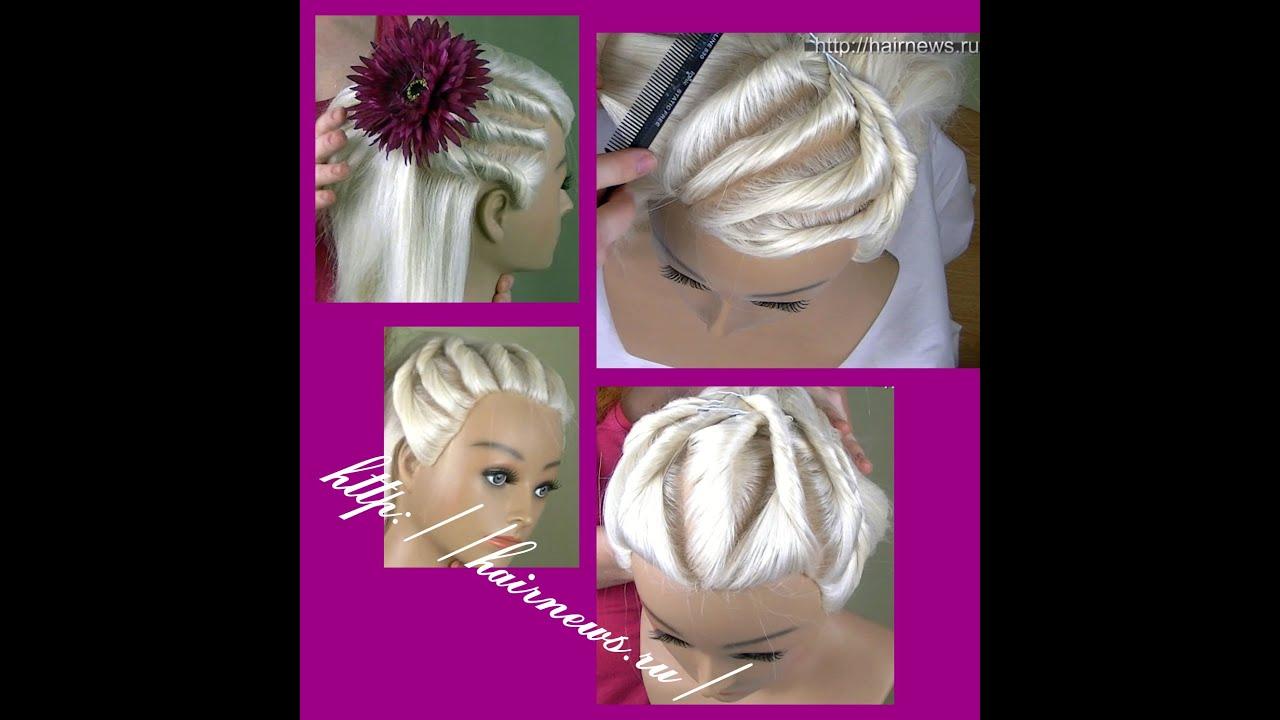 Причёски из жгутов видео