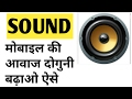 How to get maximum volume of android mob...mp3