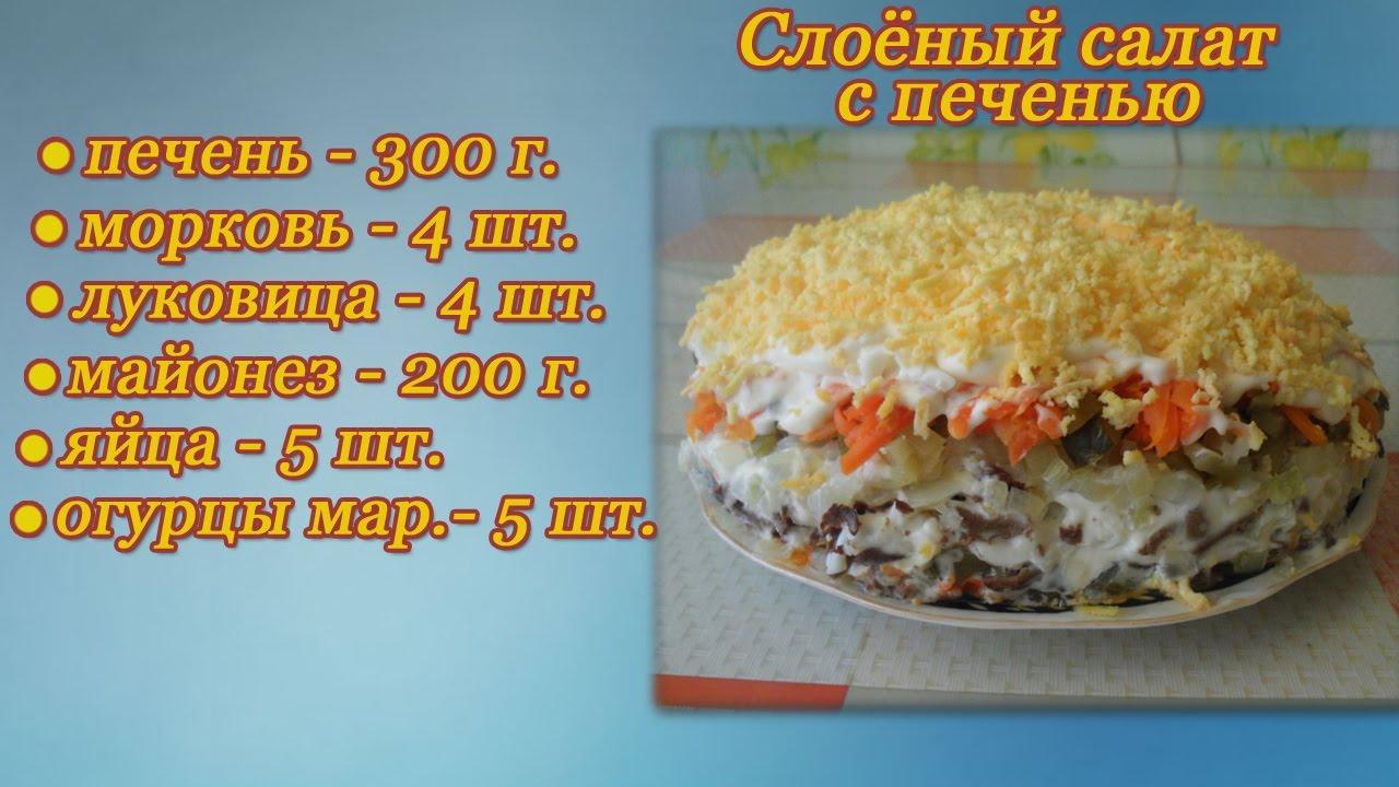 Рецепты салатов с печенью слоеный рецепт