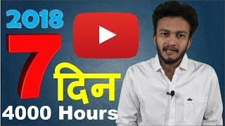 {HINDI} How to Get 4,000 Hours Watch Time in 7 days || Increase watch time | youtube new policy 2018