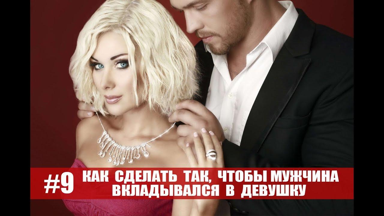 Как сделать так, чтобы мужчина вкладывался в девушку! - Bayan.Tv - Bayana dair. - Video Portal