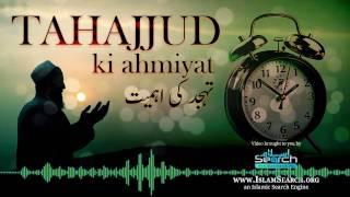 Tahajjud ki fazilat aur ahmiyat┇ تہجد کی فضیلت اور اہمیت ┇ #Tahajjud #NightPrayer ┇IslamSearch