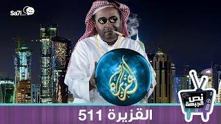 """#صاحي : """"نص الجبهة"""" 511- القزيرة!"""