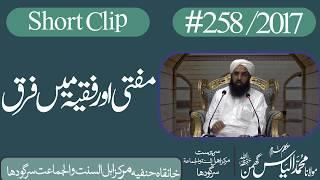 Mufti Or Faqeeh Main Faraq، مفتی اور فقیہ میں فرق