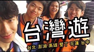 台灣遊&笨吧食堂