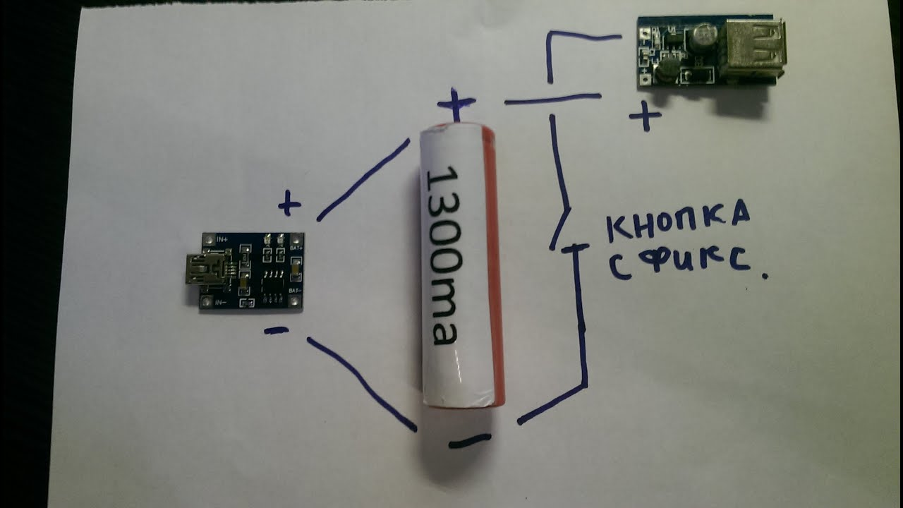 Зарядное устройство литиевых аккумуляторов от usb своими руками