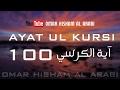 AYATUL KURSI X 100  | PROTECTION | اي�...mp3