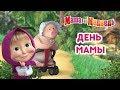 Маша и Медведь - День М...mp3