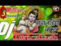Murli baje gi jarur -- Bhakti bhajan-- /...mp3
