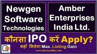 Amber Enterprises Vs Newgen Software IPO Review | Amber Enterprises IPO and Newgen software IPO