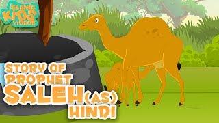 Islamic kids videos in Hindi | Prophet Saleh (AS) | Quran stories for kids Hindi | Islamic Stories
