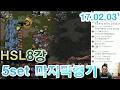 [HSL] 16강 상대 이재호 5경기 (�...mp3