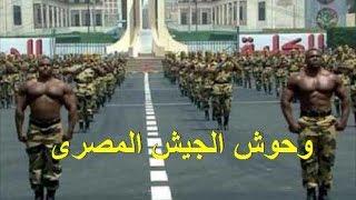الصاعقة المصرية وحوش الجيش المصرى - ( اصحــــا - لـــينـــا )