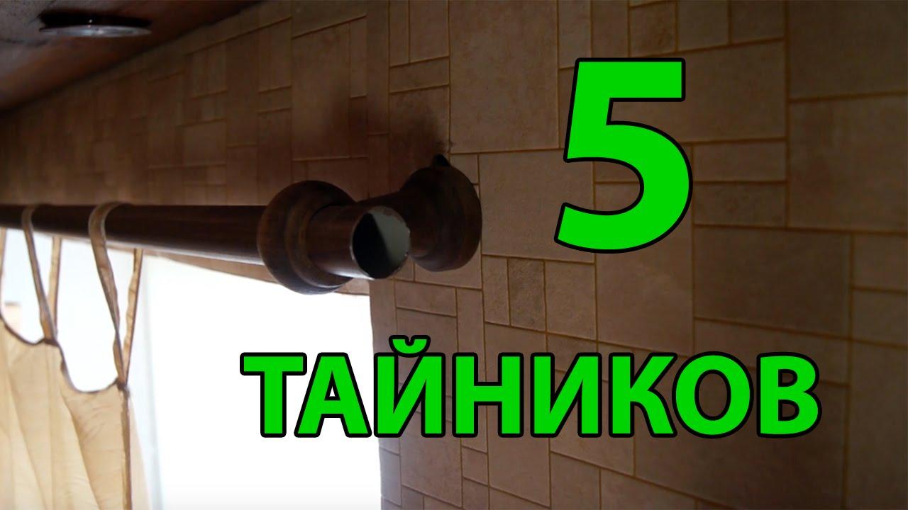 Тайник в квартире своими руками видео