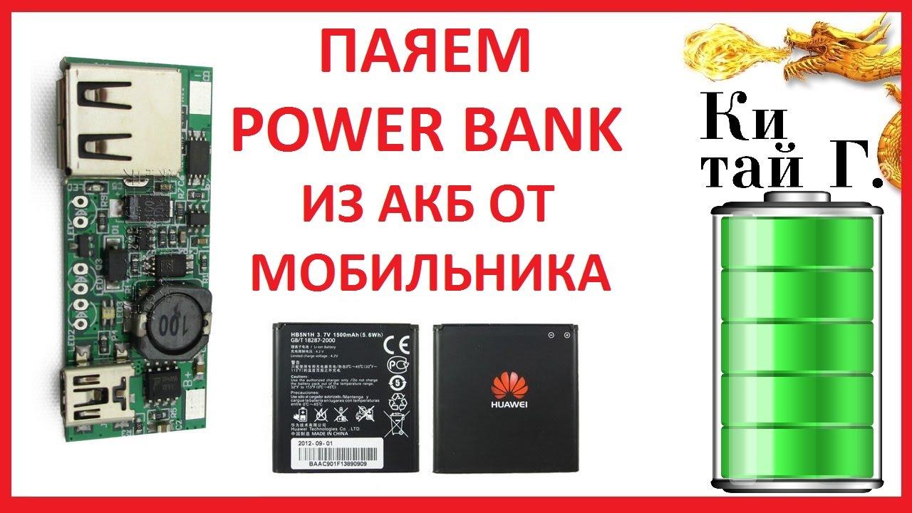 Power bank из аккумуляторов от телефона своими руками