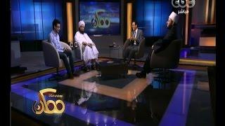 #ممكن   الحلقة الكاملة 21 أغسطس 2015   حوار مفتوح مع الحبيب علي الجفري و أسامة الأزهري