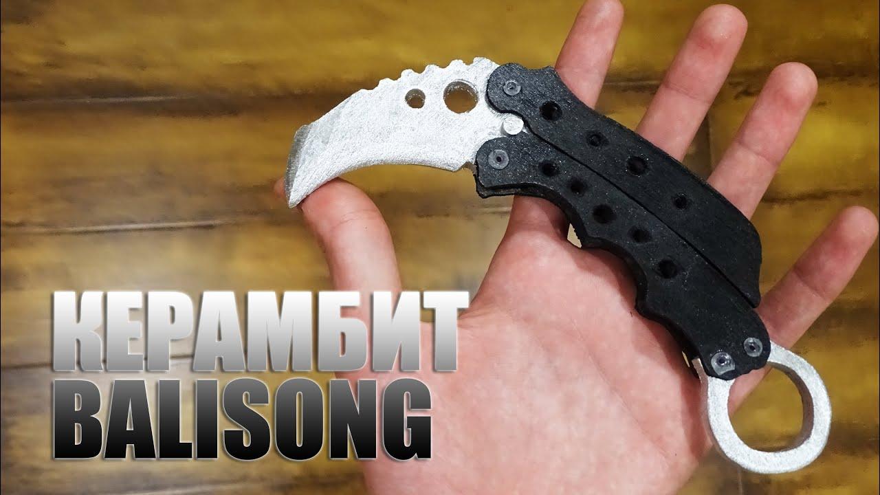 Сделать как сделать нож керамбит из бумаги схема 49