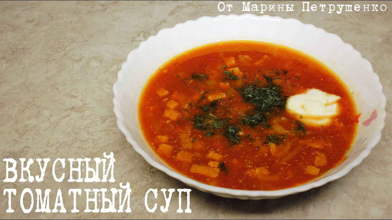 Томатные супы рецепты простые и вкусные