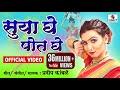 Suya Ghe Pot Ghe - Official Video - Mara...mp3