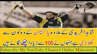 5 Pakistani Players who Hit 100 Sixes in ODI Cricket || Top 5 Pakistani Batsman who Hit 100 Sixes