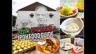 Ipoh Food Guide (怡保必吃攻略)