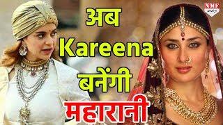 Kangana को Follow कर रही हैं Kareena, करना चहाती हैं ऐसा Role