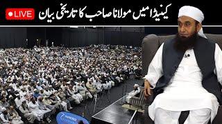 LIVE : Maulana Tariq Jameel Bayan Before Ramadan | 27 May 2017 | Ramazan Mubarak