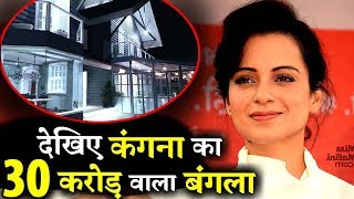 Kangana Ranaut's Bought 30 Crore Bungalow in Manali