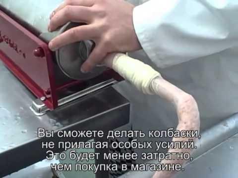 Колбасный шприц своими руками