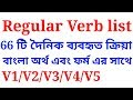 regular verb list with bangla meaning | ...mp3