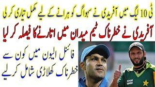 Pakhtoons Final XI vs Maratha Arabians || Afridi vs Sehwag in 1st T10 League Match | Online maloomat