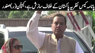 JIT Investigation is onspiracy Against Ideology of Pakistan Said Capitan Safdar