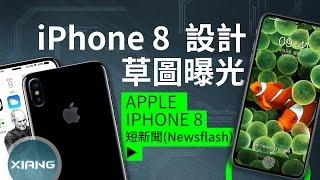 iPhone 8 設計草圖曝光!採用全螢幕、雙前鏡頭?   短新聞【小翔 XIANG】